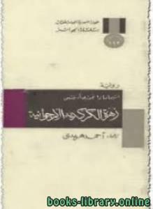 قراءة و تحميل كتاب زهرة الكركدية الأرجوانية PDF