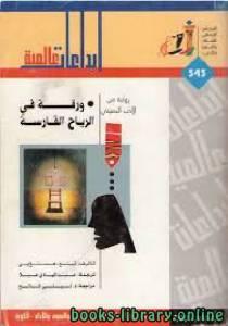 قراءة و تحميل كتاب ورقة في الرياح القارسة PDF