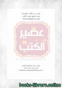 قراءة و تحميل كتاب بنت نبي PDF