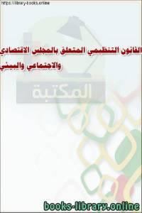 قراءة و تحميل كتاب القانون التنظيمي المتعلق بالمجلس الاقتصادي والاجتماعي والبيئي PDF