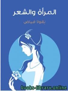 قراءة و تحميل كتاب المراة والشعر PDF
