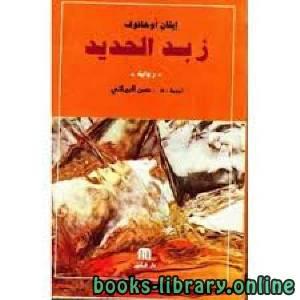 قراءة و تحميل كتاب زبد الحديد PDF
