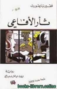 قراءة و تحميل كتاب ثأر الأفاعي PDF