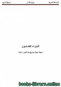 قراءة و تحميل كتاب الخبراء القضائيون PDF