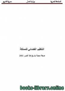 قراءة و تحميل كتاب التنظيم القضائي للمملكة PDF