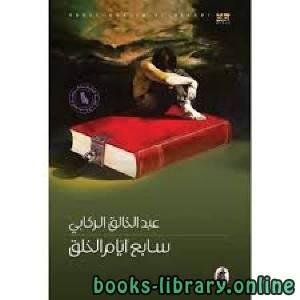 قراءة و تحميل كتاب سابع أيام الخلق PDF