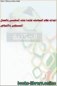 قراءة و تحميل كتاب إحداث نظام المعاشات لفائدة فئات المهنيين والعمال المستقلين والأشخاص PDF