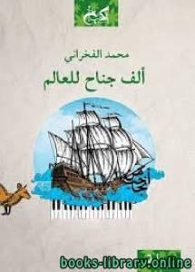 قراءة و تحميل كتاب ألف جناح للعالم PDF