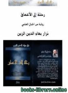 قراءة و تحميل كتاب رحلة إلى الأعماق PDF