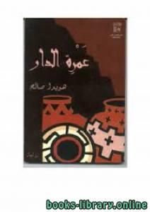 قراءة و تحميل كتاب  عمرة الدار  PDF