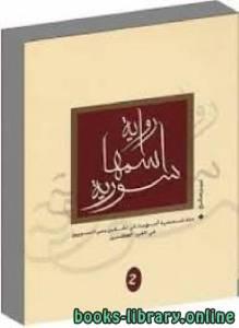 قراءة و تحميل كتاب اسمها سورية جـ2 PDF