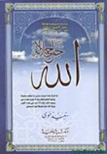 قراءة و تحميل كتاب الله جل جلاله PDF