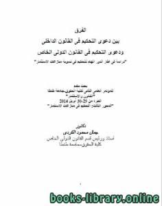 قراءة و تحميل كتاب الفرق بين دعوى التحكيم فى القانون الداخلى PDF