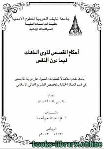 قراءة و تحميل كتاب أحكام القصاص لذوي العاهات دون الناس  PDF