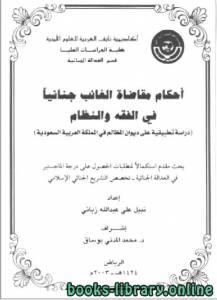 قراءة و تحميل كتاب أحكام مقاضاه الغائب جنائيا في الفقه والنظام PDF