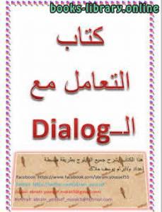قراءة و تحميل كتاب كتاب التعامل مع Dialog بواسطة م.ابرام يوسف  PDF