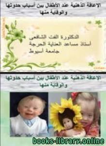 قراءة و تحميل كتاب الإعاقة الذهنية عند الأطفال بين أسباب حدوثها والوقاية منها PDF