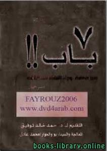 قراءة و تحميل كتاب 7 باب   ل محمد عادل  PDF