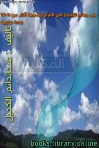 قراءة و تحميل كتاب من روائع الإعجاز في القرآن والسنة أكثر من 1000 مادة علمية PDF