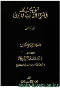 قراءة و تحميل كتاب الوسيط في شرح القانون المدني الجديد الجزء الخامس PDF