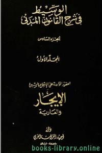 قراءة و تحميل كتاب الوسيط في شرح القانون المدني الجديد الجزء السادس (المجلد الاول) PDF