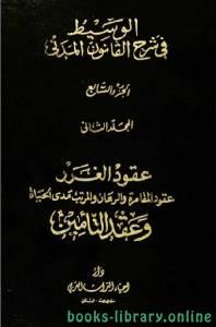 قراءة و تحميل كتاب الوسيط في شرح القانون المدني الجديد الجزء السابع (المجلد الثاني) PDF