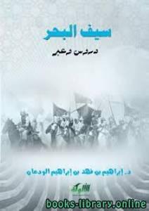 قراءة و تحميل كتاب سيف البحر دروس وعبر(حمزة بن عبد المطلب) PDF
