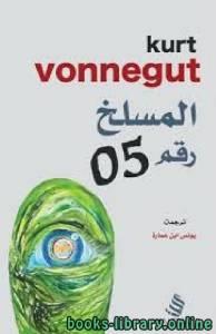 قراءة و تحميل كتاب المسلخ رقم 05 PDF