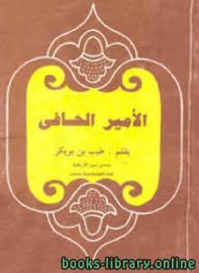 قراءة و تحميل كتاب الأمير الحافى PDF