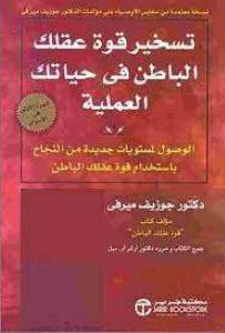 قراءة و تحميل كتاب تسخير قوة عقلك الباطن PDF