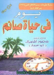 قراءة و تحميل كتاب يوم في حياة صائم نسخة مصورة PDF