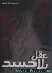 قراءة و تحميل كتاب  عقل بلا جسد ( أحمد خالد توفيق ) PDF