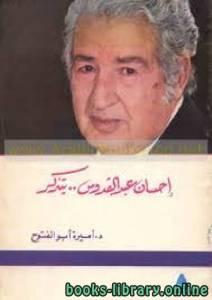 قراءة و تحميل كتاب إحسان عبد القدوس يتذكر PDF