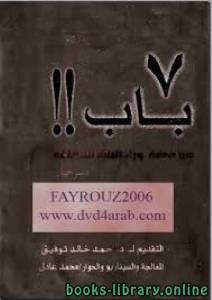 قراءة و تحميل كتاب 7 باب   ل محمد عادل . PDF