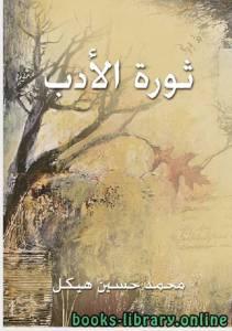 قراءة و تحميل كتاب ثورة الادب PDF