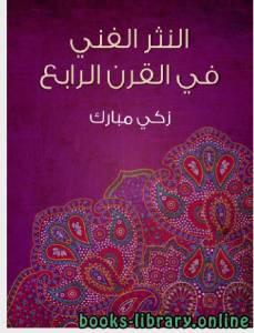 قراءة و تحميل كتاب النثر الفنى فى القرن الرابع PDF