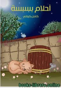 قراءة و تحميل كتاب احلام بسبسة PDF