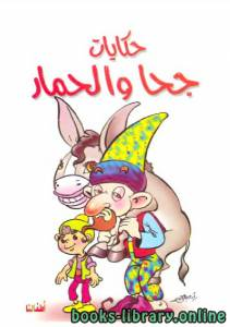 قراءة و تحميل كتاب حكايات جحا والحمار PDF