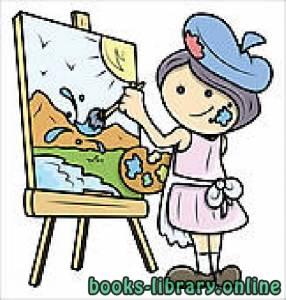 قراءة و تحميل كتاب Lilla-Belle est une artiste PDF