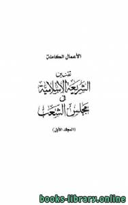 قراءة و تحميل كتاب تقنين الشريعة الإسلامية في مجلس الشعب PDF