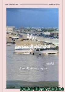 قراءة و تحميل كتاب في عداد المفقودين لمحمد بن عصبي الغامدي PDF