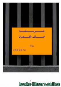 قراءة و تحميل كتاب (شريعة خلف القضبان) PDF