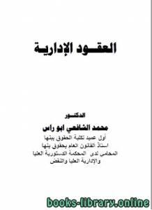 قراءة و تحميل كتاب العقود الإدارية PDF