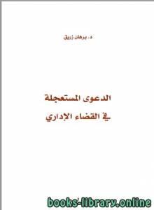 قراءة و تحميل كتاب الدعوى المستعجلة في القانون الاداري PDF