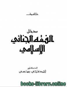 قراءة و تحميل كتاب مدخل الفقه الجنائى الإسلامى PDF