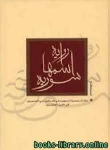 قراءة و تحميل كتاب اسمها سورية جـ1 PDF