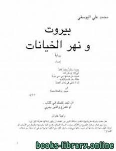 قراءة و تحميل كتاب بيروت ونهر الخيانات PDF