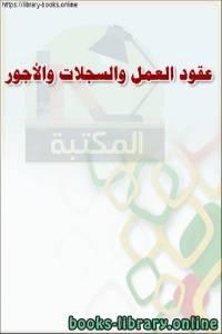 قراءة و تحميل كتاب عقود العمل والسجلات والأجور PDF