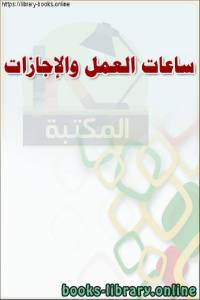 قراءة و تحميل كتاب ساعات العمل والإجازات PDF