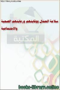 قراءة و تحميل كتاب سلامة العمال ووقايتهم ورعايتهم الصحية والاجتماعية PDF